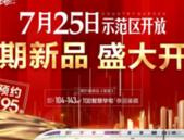 7月25日碧桂园悦府二期新品盛大开盘 预约即享开盘95折