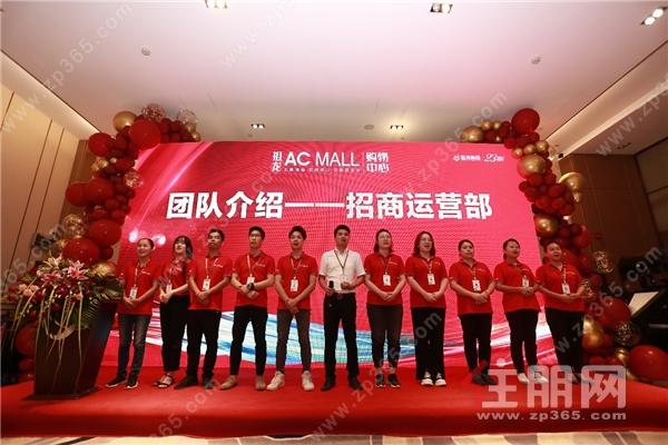 扬帆起航 合作共赢 祖龙AC MALL商家交流大会,圆满举办!