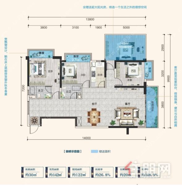 榮和半山華府112㎡3+1房2廳2衛戶 型