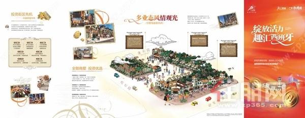 广汇·钰荷园海报图