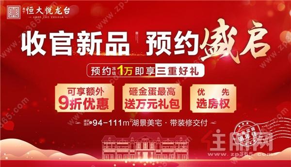 南宁恒大悦龙台收官之作— 75折钜惠,引爆全城