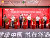 健康中國 悅在華潤 華潤置地悅年華頤養社區&悅年華南寧康復醫院落成開業