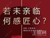 宋都江韵朝阳:预约1000元享精装交标实体开放6重礼!