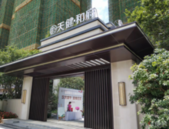 天健和府:双地铁+双学区,新品10#楼建面88-120㎡火热预约中!