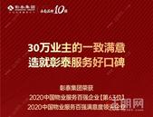 品质前行 引领标杆|彰泰物业荣获2020中国物业服务百强企业第63位!