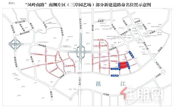 来源:《关于青秀区部分道路命名的通告》.jpg