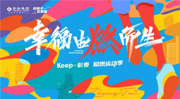 """2021年彰泰南宁超燃有奖挑战赛,""""燃""""出你的态度"""