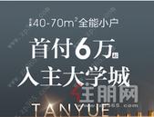 阳光城·檀悦:双地铁+西大旁!首付6万购轻奢小户型!