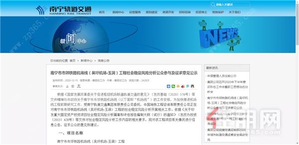 《南宁市市郊铁路机场线(吴圩机场-玉洞)工程社会稳定风险分析公共参与及征求意见公示》