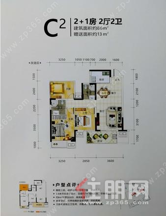 亿鼎公馆在售户型有86㎡/106㎡,参考价10000-12000元/㎡