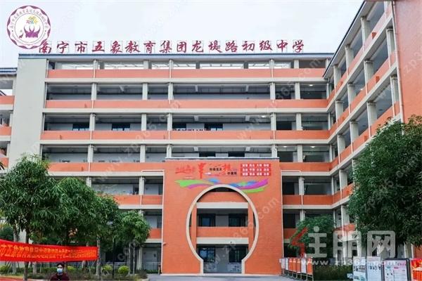 龙堤路初级中学.jpg