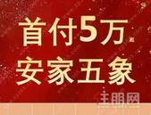 ?漢軍冠江臺:抄底9955元/㎡起,首付低至5萬!