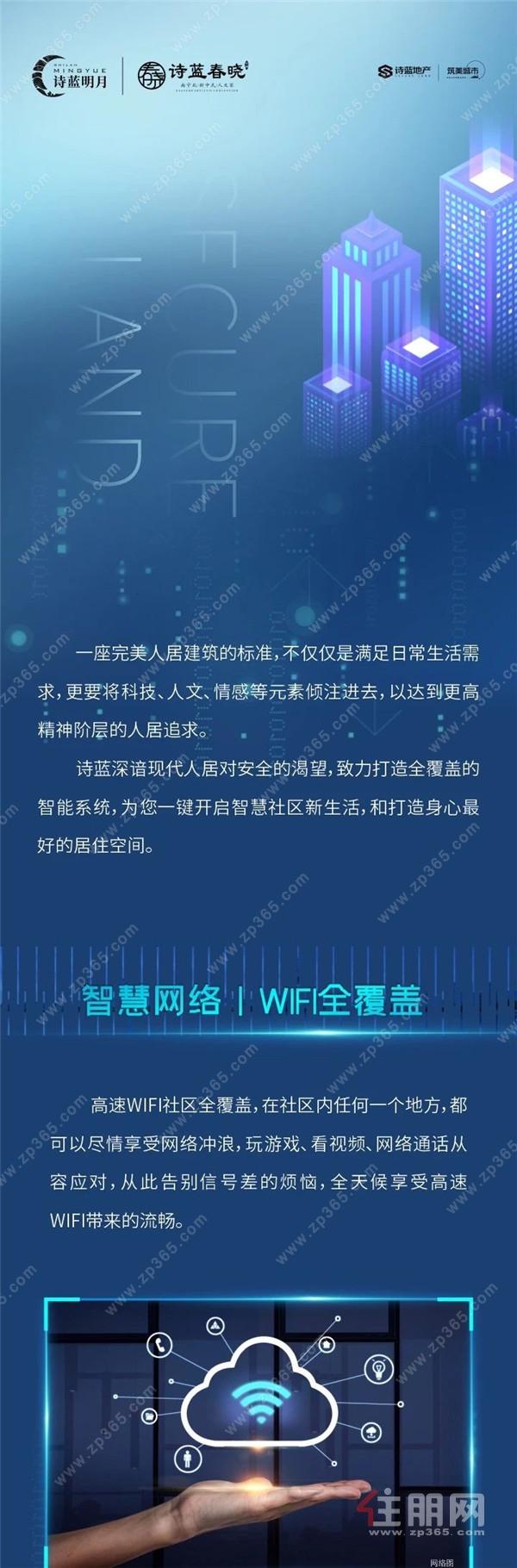 """诗蓝明月&春晓   """"智""""造美好生活,焕新理想人居"""