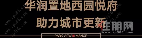 西园悦府海报