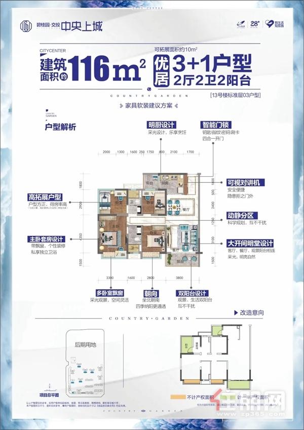 碧桂园中央上城户型图