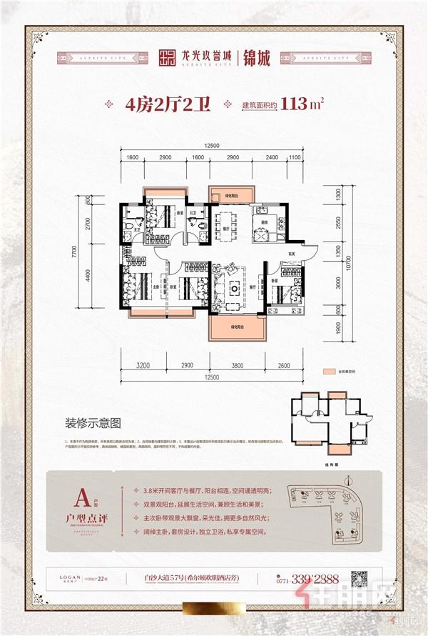 龍光玖譽城113.jpg