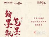 翰墨飘香,笔墨飞扬丨贵港·彰泰红首届业主书法大赛圆满落幕