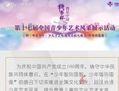 """【庆建党百年】""""桃李杯""""搜星中国海选赛广西·贵港赛区火热进行中"""