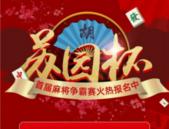 """2021年""""苏园杯""""首届麻将争霸赛火热报名中"""