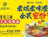 """【龙凤江城】吃了这碗粉,你就知道我对港北有多真(内含""""粉丝""""福利)"""