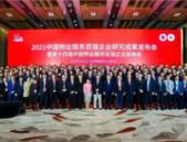 """云星集团旗下金瑞物业荣获""""2021中国物业服务百强企业"""""""