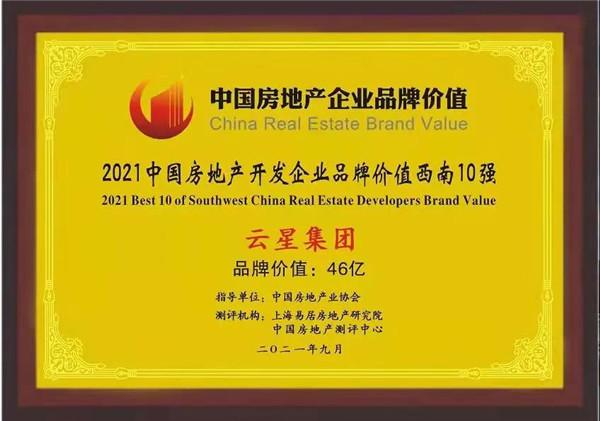 """云星集团荣获""""2021中国房地产开发企业品牌价值西南10强""""等多项荣誉"""