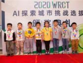 2020 WRCT国际乐高机器人AI探索城市挑战选拔赛精彩回放