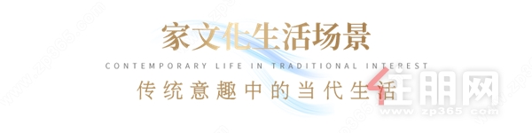 融创·九熙府丨以时代心意演绎东方风骨