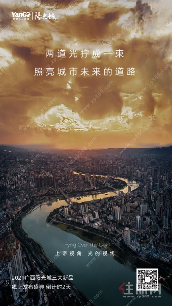 与世界,共俯瞰|2021阳光城广西线上发布会,让世界重新发现南宁
