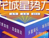 龙城星势力| 云星四盘联动,开启柳州国潮文化节!焕星攻略快收好!