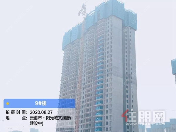 阳光城文澜九月工程进度实景图