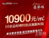 合景·叠翠峰:10套特惠房源限时抢,单价10900元/㎡起,最高劲省16万元!