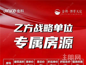 金科博翠天宸:5套特惠房,最高优惠29万元,折后单价11784元/㎡!
