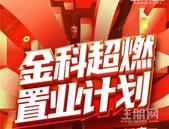 金科博翠天宸:首期3000元定房享7重好礼,总价最高可优惠17.8万元!