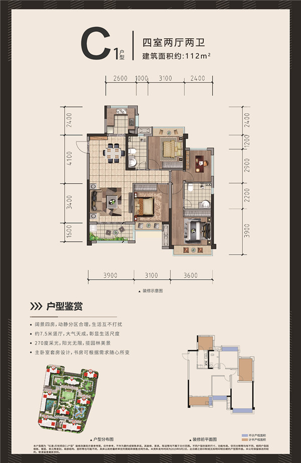 C1 112㎡ 四房两厅两卫.jpg