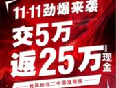 轨道御珑壹号城:凤岭北双地铁口毛坯准现房,交5万至高返25万现金!