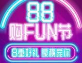 大唐印象88购FUN节 建面约95-115㎡新品首付2万起