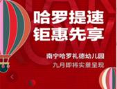 """中海哈罗学府:名校+地铁,暑""""价""""钜惠先享!限时折扣92折!"""