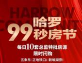 中海哈罗学府:距地铁仅200米,每日10套特惠房,限时10099元/㎡!