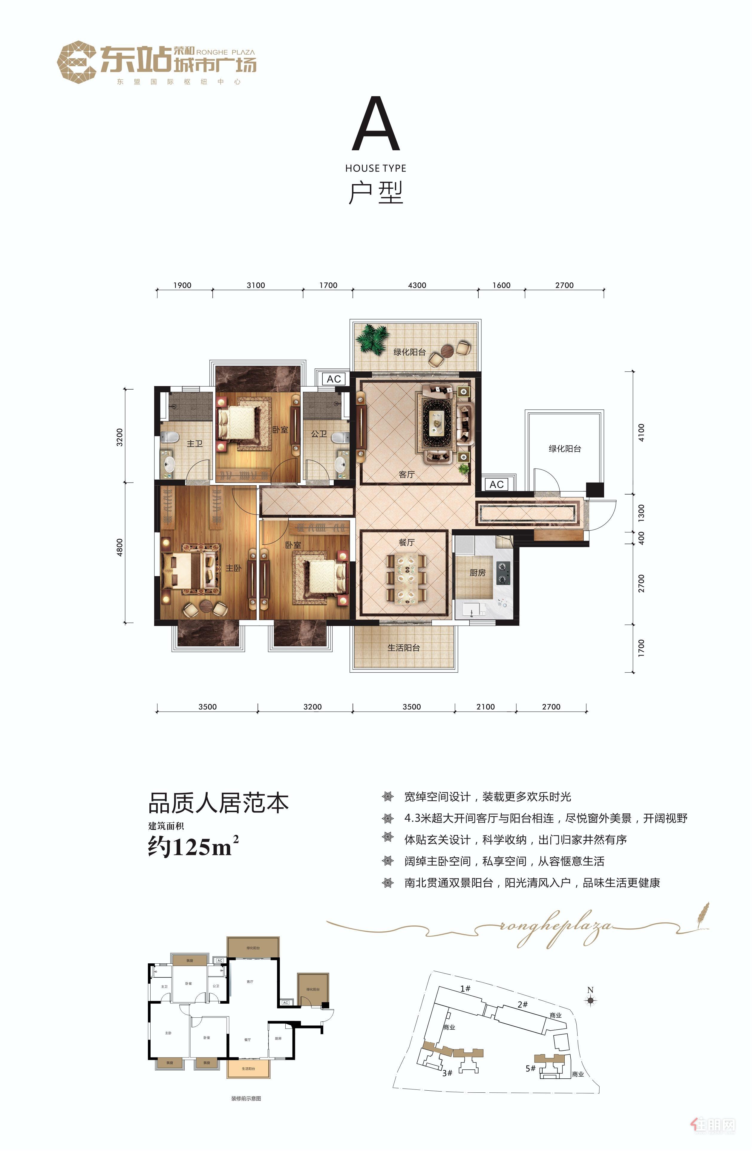 荣和东站城市广场125㎡户型图