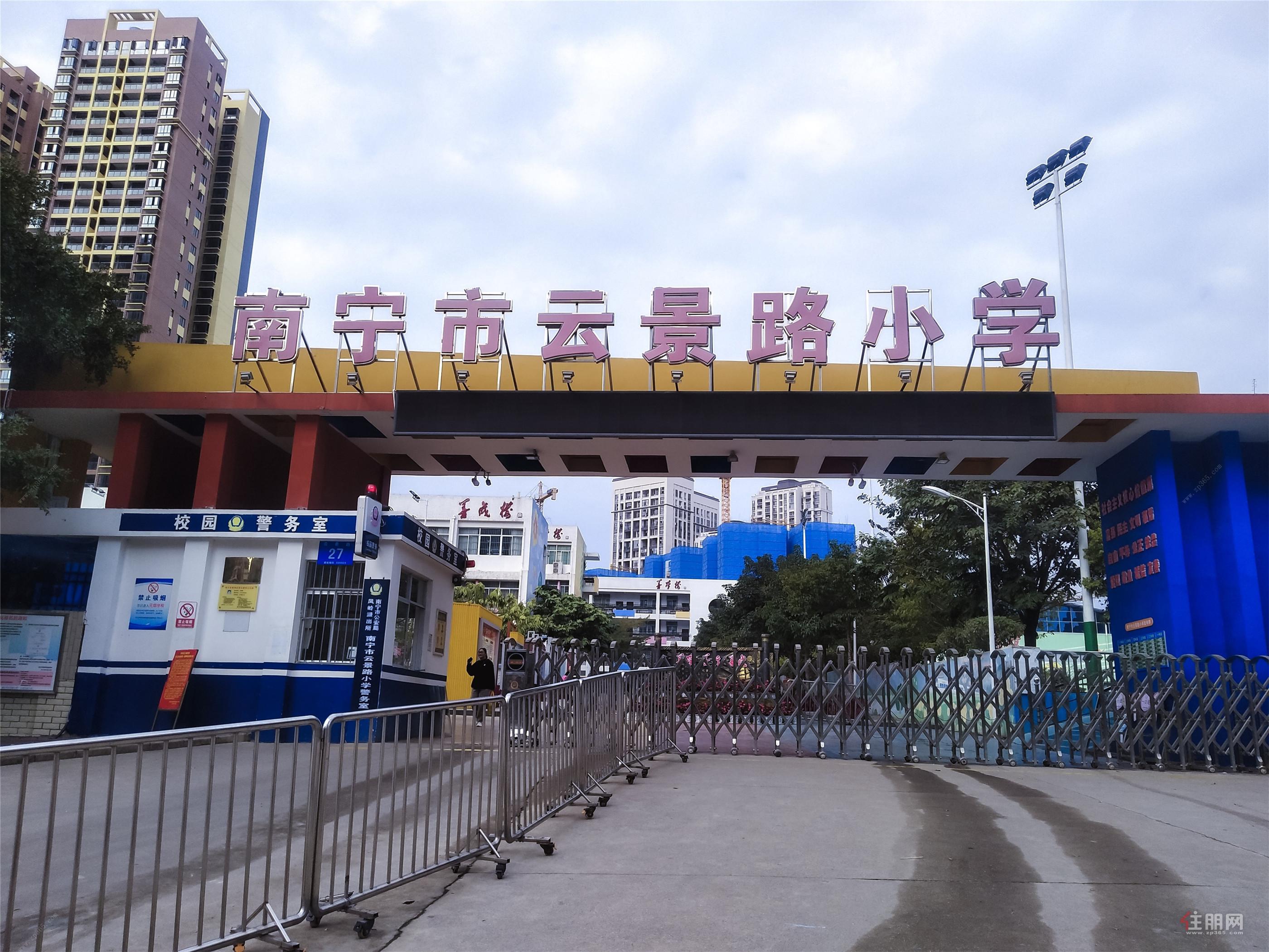 南宁市云景路小学