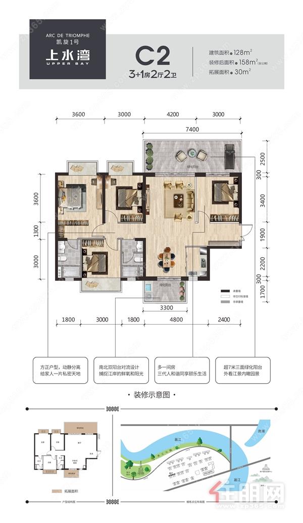 128㎡超值大四房 户型图
