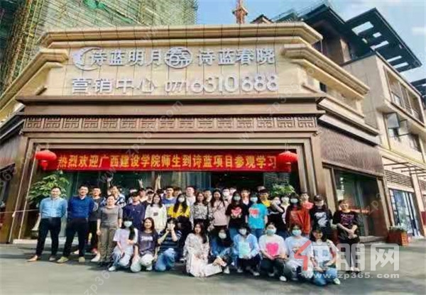 广西建设职业技术学院师生参观调研诗蓝房地产项目