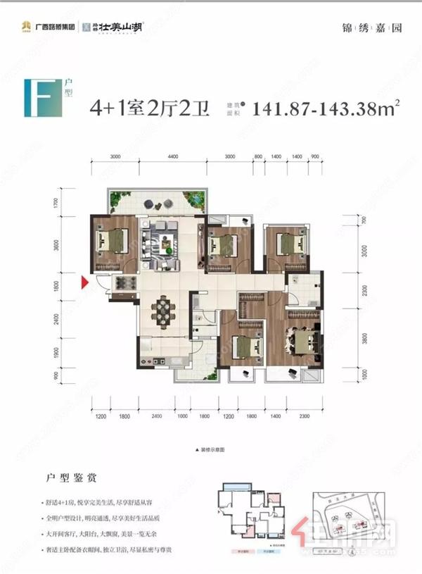 143+㎡4+1房2厅2卫.webp.jpg
