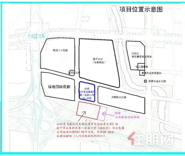 五象新区第一实验小学南校区选址曝光! 拟建设42班小学!
