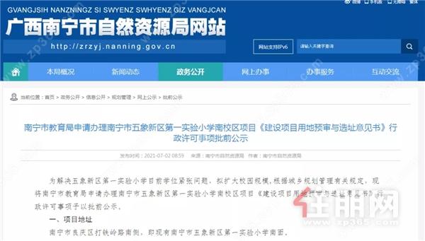 五象新区第一实验小学南校区批前公示公告.webp.jpg