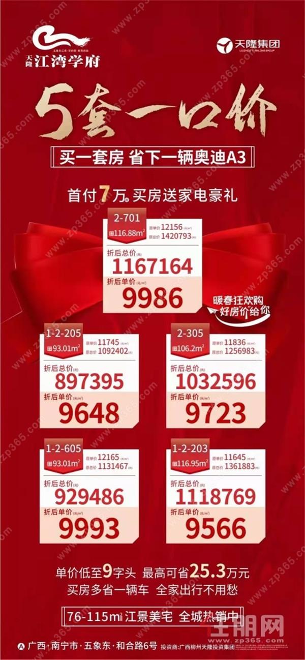 天隆江湾学府:首付分期7万起,买房送家电!