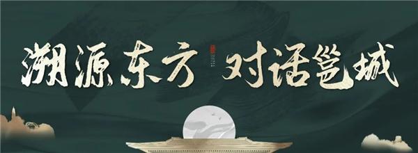 溯源东方 对话邕城.png