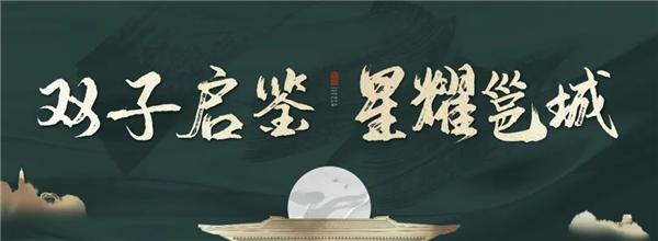 双子启鉴 星耀邕城.png