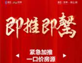 深石|汉华·锦上城:距地铁口300米,现推出10套一口价特惠房源,折后单价9241元/㎡起!